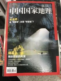 (正版二手8新)中国国家地理 (2015.04) 9771009633001