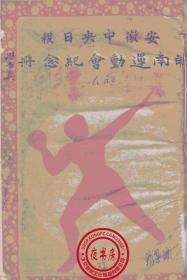 皖南运动会纪念册-(复印本)