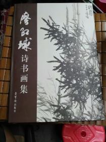 廖红球诗书画集(廖红球毛笔铃印签赠本 )8开精装