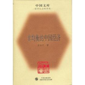 中国文库 非均衡的中国经济