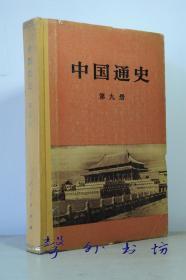 中国通史:第九册第9册(精装)蔡美彪著 人民出版社1986年1版1印