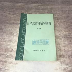 日译汉常见错句例解