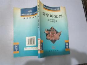 儒学的复兴
