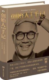 上海浦睿文化傳播有限公司創始人手記一個企業家的思想.工作和生活