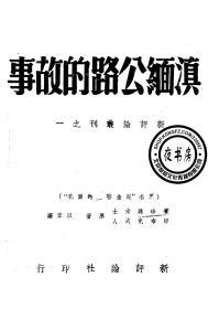 滇缅公路的故事-(复印本)-新评论丛刊