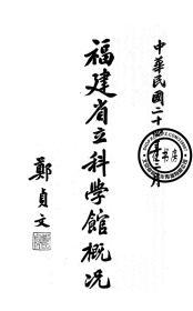 福建省立科学馆概况-1935年版-(复印本)