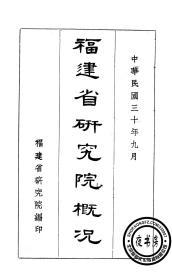 福建省研究院概况-1941年版-(复印本)