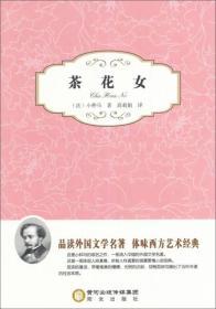 茶花女 经典珍藏系列