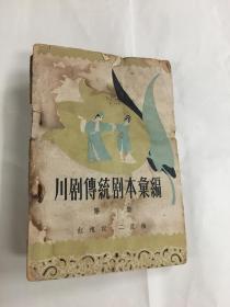 川剧传统剧本彚编 第四集