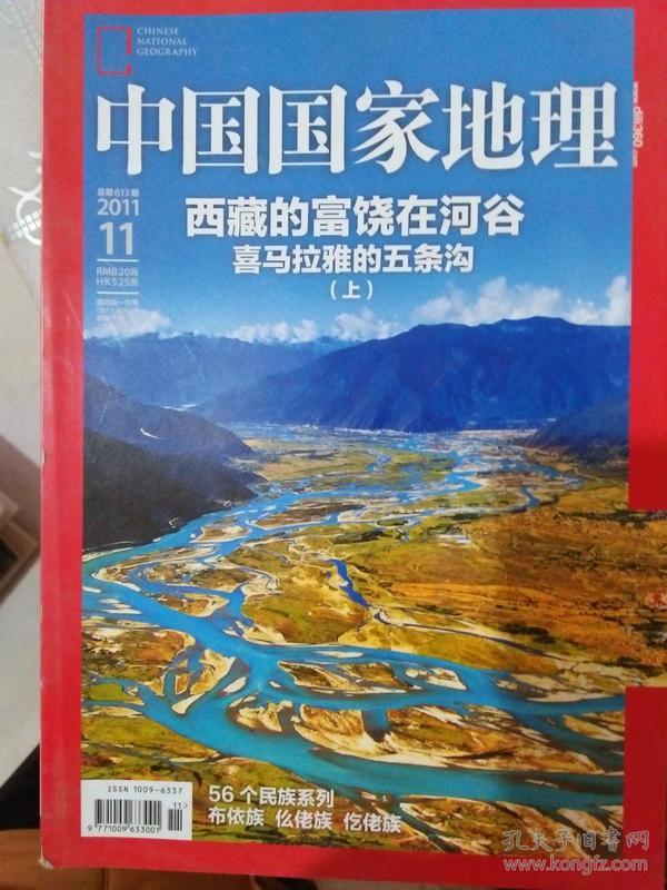 中国国家地理2011年11(喜马拉雅五条沟.上)