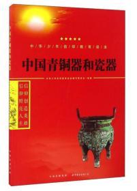 中国青铜器和瓷器/中华少年信仰教育读本