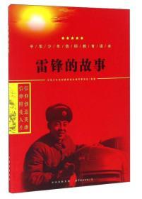 中华少年信仰教育读本—雷锋的故事