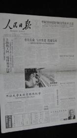【报纸】人民日报  2005年6月19日【温家宝总理考察中关村科技园区纪实】【重庆中国三峡博物馆开馆】【蒙古历史文化博物馆开馆】