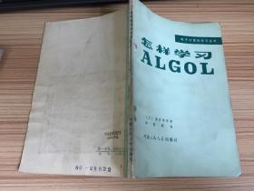 电子计算机学习丛书--怎样学习ALGOL