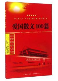 爱国散文100篇/中华少年信仰教育读本