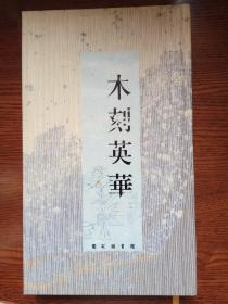 木刻英华 (国家图书馆特制笔记本)