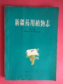 新疆药用植物志(第二册)
