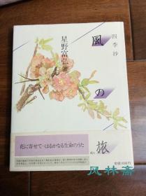 四季抄 风之旅 初版本 星野富弘 励志画集 感动全日本