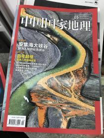 (正版二手8新)中国国家地理 (2015.05) 9771009633001