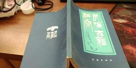 民族古籍研究 (87年1版1印2000册)