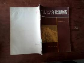【一九七六年松潘地震