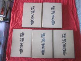 辽海丛书(5册全)附《黑龙江舆图》