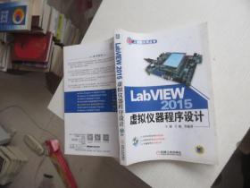 LabVIEW 2015虚拟仪器程序设计 缺光盘正版新书