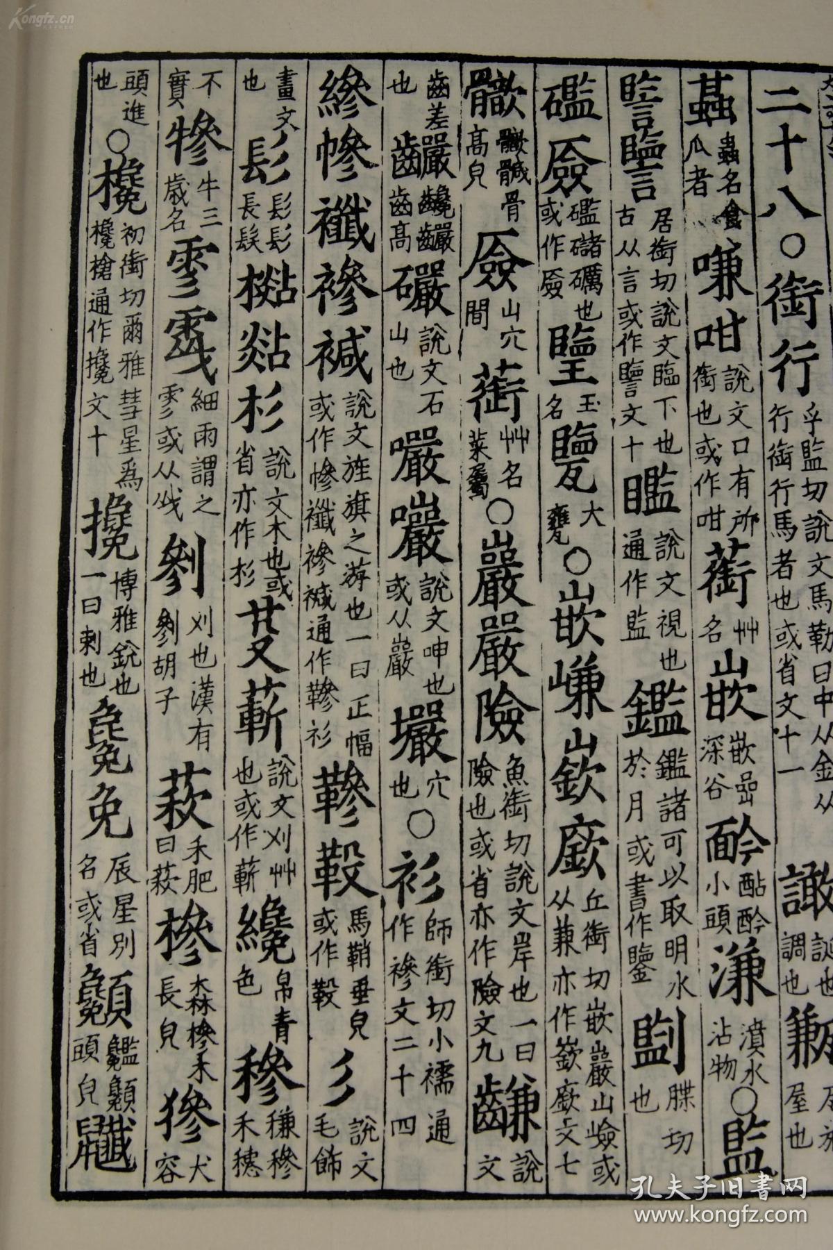 古逸丛书三编之十一 一函原装十厚册一套全,1985年中华书局据北宋刊本孤本影印