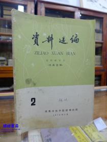 资料选编(温热病导论)1978.2——成都中医学院附属医院