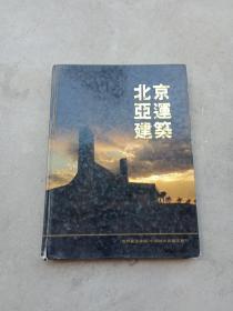 北京亚运建筑 16开精装
