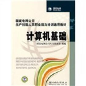 General Textbook for Vocational Skills Training of Production Skilled Personnel of State Grid Corporation of China: Computer Basis