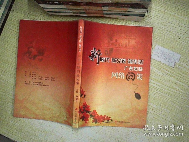 新时代 新女性 新生活 广东妇联网络问策   。、。