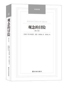 观念的冒险-(修订版)-汉译经典
