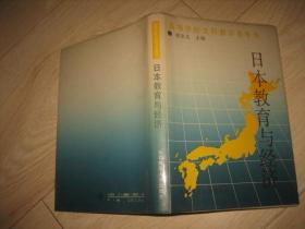 日本教育与经济