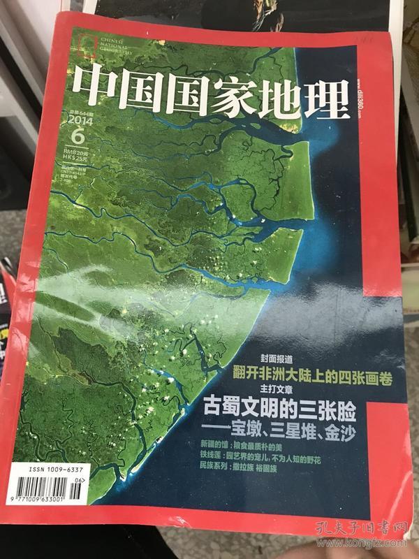 (正版二手8新)中国国家地理 (2014.06)   9771009633001