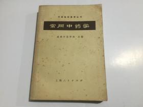 《常用中药学》中医临床参考丛书  73年2印