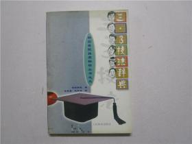 韩国棋院推荐畅销丛书之三《三・3技法辞典》