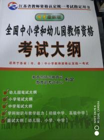 中小学和幼儿园小学资格考试面试实验系列:幼三门县教师指导图片