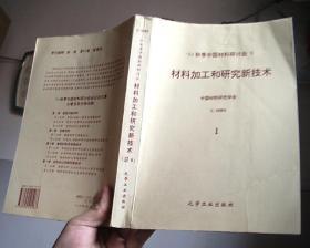 94秋季中国材料研讨会IV 材料加工和研究新技术I(总9)