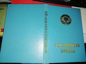 中国人民政治协商会议云南省委员会  【硬精装】笔记本