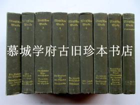 德文原版《尼采文集》8+1册 含《真理与谎言》《人性的,太人性的》《朝霞》《快乐的科学》《查拉图斯特拉如是说》《善恶的彼岸》《悲剧的诞生》《道德谱系学》《权力意志》等 NIETZSCHES WERKE
