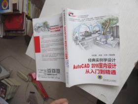 经典实例学设计-AutoCAD 2016室内设计从入门到精通  正版