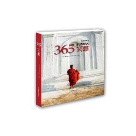 365冥想