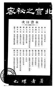 北京之秘密-1917年版-(复印本)