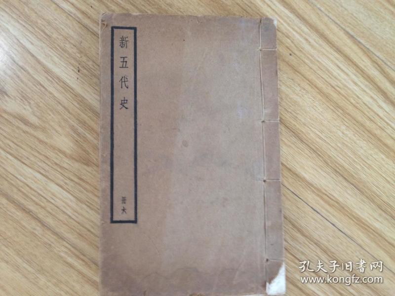 民国中华书局白纸精印四部备要《新五代史》册6(卷63-74)