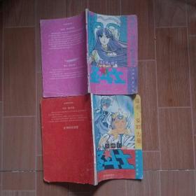 女神的圣斗士---女神的复活卷(45合售)疾进神力的较量,强击爱的力量