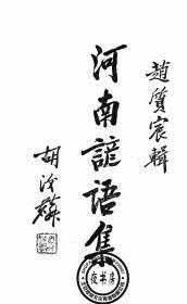 河南谚语集-(复印本)