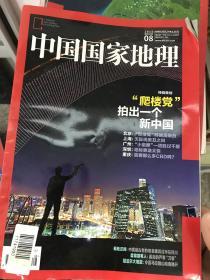 (正版二手8新)中国国家地理 (2015.08) 9771009633001
