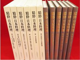 精粹日本料理  全6卷  怀石料理 宴席料理等   16开  带盒套 品好  包邮
