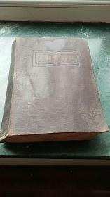 1961年出版 朝中辞典?(朝文不认识)两本合售